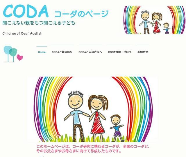 コーダ チャンネル